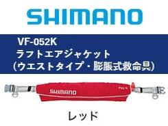 ウエストタイプ VF-052K ラフトエアジャケット シマノ